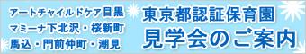 東京都認証保育園の見学会のご案内