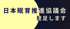 日本眠育推進協議会発足記念シンポジウム